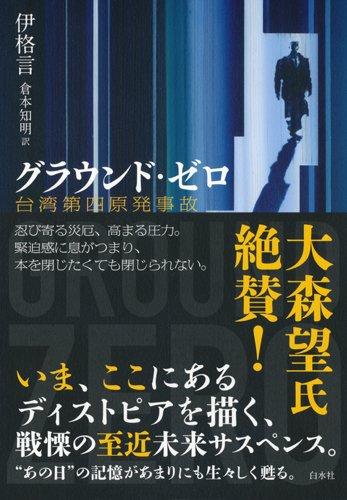 グラウンド・ゼロ 台湾第四原発事故