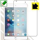 特殊処理で紙のような描き心地を実現! 『ペーパーライク保護フィルム iPad mini 4』