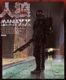 Jin-Roh Maniaxx (Japanese Languge Text)