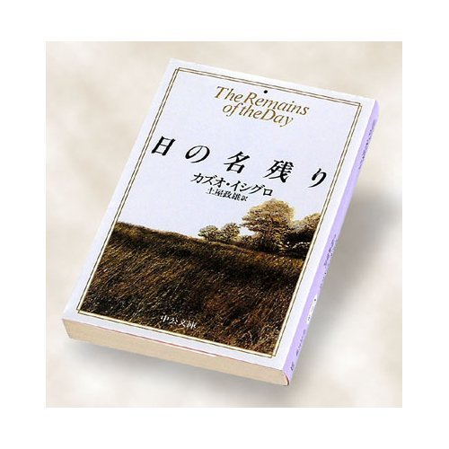 日の名残り (中公文庫)