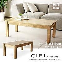 シエル110 リビングテーブル(ホワイトオーク) (送料無料 無垢材 集成材 天然木 北欧 スタイル)