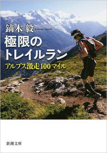 極限のトレイルラン: アルプス激走100マイル (新潮文庫)
