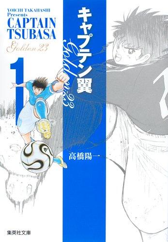 CAPTAIN TSUBASA GOLDEN-23 Vol.1 [ Shueisha Bunko ][ In Japanese ]
