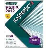 卡巴斯基(kaspersky) 安全部队软件2012(1台电脑 3年升级版)