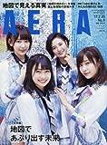 AERA(アエラ) 2017年 2/20 号【表紙:HKT48】[雑誌]