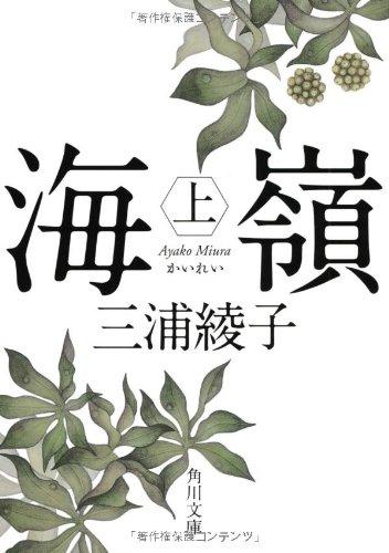 海嶺(上) (角川文庫)