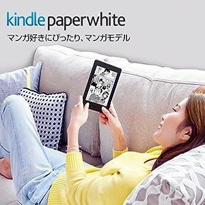 Kindle Paperwhite マンガモデル、電子書籍リーダー、Wi-Fi 、32GB、ブラック、広告つき