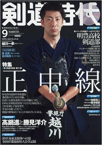 剣道時代2017年9月号