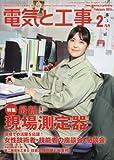 電気と工事 2018年 02 月号 [雑誌]