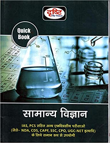 Railway Group D CBT Guide Book