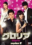 [DVD]グロリア DVD-SET1