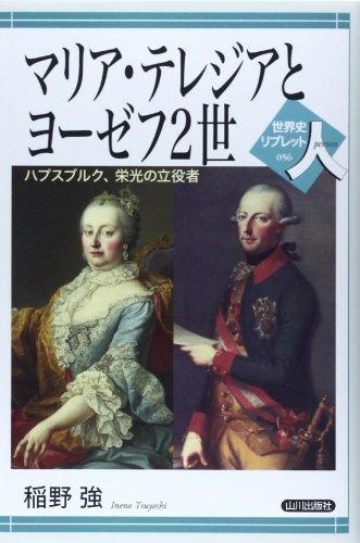 マリア・テレジアとヨーゼフ2世―ハプスブルク、栄光の立役者 (世界史リブレット人)