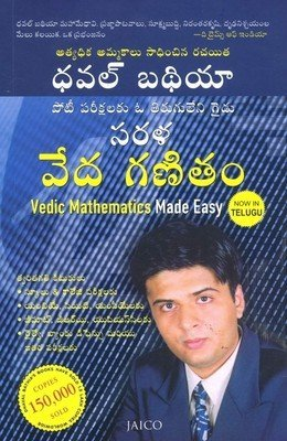 Vedic Mathematics Made Easy (Telugu)