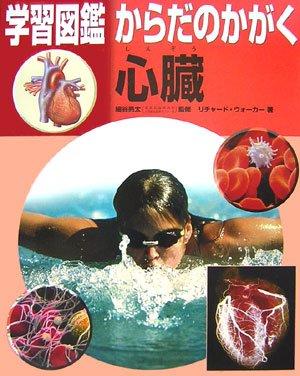 心臓 (学習図鑑 からだのかがく)