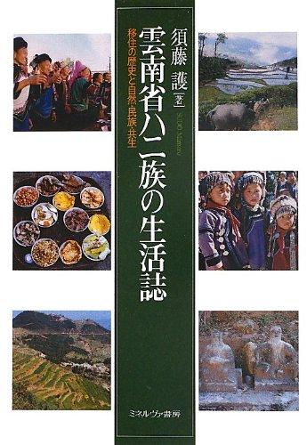 Read Online Unnansho hanizoku no seikatsushi : Iju no rekishi to shizen minzoku kyosei. PDF