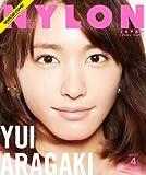 NYLON JAPAN 4月号 スペシャルエディション