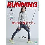 Running Style 2018年4月号