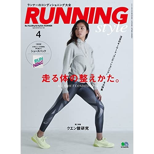 Running Style 2018年4月号 画像