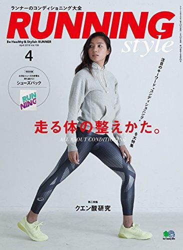 Running Style 2018年4月号 大きい表紙画像