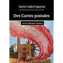 Des Cartes postales: Картезианские письма