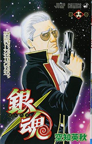 銀魂-ぎんたま- 16 (ジャンプ・コミックス)