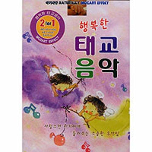 Various artists Stream or buy for $7.99 · 행복한 태교음악