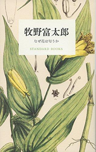 牧野富太郎 なぜ花は匂うか (STANDARD BOOKS)
