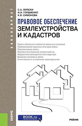 Download Pravovoe obespechenie zemleustroystva i kadastrov (dlya bakalavrov). Uchebnik ebook