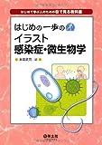 はじめの一歩のイラスト感染症・微生物学―はじめて学ぶ人のための目で見る教科書