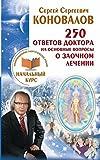 img - for 250 otvetov Doktora na osnovnye voprosy o zaochnom lechenii book / textbook / text book