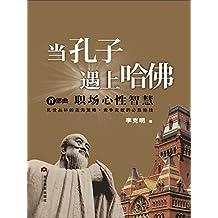 当孔子遇上哈佛:职场心性智慧 (Chinese Edition)