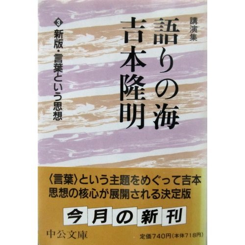 語りの海 吉本隆明〈3〉新版・言葉という思想 (中公文庫)