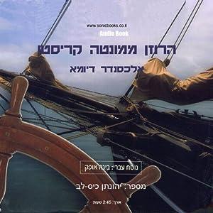 The Count of Monte Cristo Audiobook