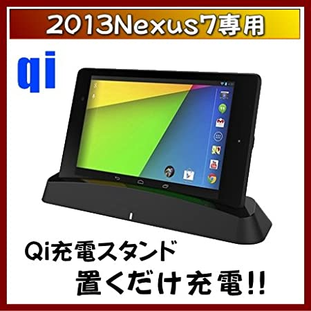Amazon Co Jp 2013 New Nexus7 For Qi Charging Cradle Contact Charger Qi Wireless Charging Nexus 7 Stand Charger Google 2013 Wireless Charging Waiyaresutya Zingudokku For Nexus7 Air Squirrel One Electronics Cameras