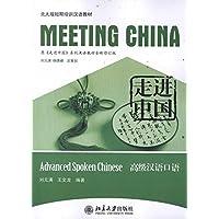 走进中国:高级汉语口语(附MP3光盘1张)