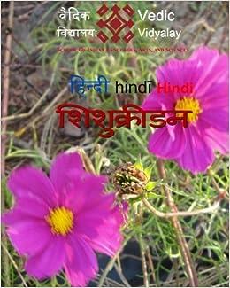 Shishukridan - A Hindi learning book for children: A Hindi play book for kids (Hindi Edition) by Manju Kumar Maurya (2010-11-27)