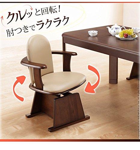 椅子 回転 木製 高さ調節機能付き 肘付きハイバック回転椅子 肘掛 ダイニングチェア こたつチェア イス 一人用 レザー 背もたれ ダイニングこたつ 炬燵 ハイタイプ   B0169QXPIC