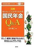 知りたいことがすぐわかる 図解 国民年金Q&A〈平成20年度版〉 (受給年金別・相談シリーズ)
