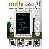 miffy 繰り返し書いて消せる!マルチに使えるデジタルメモ BOOK