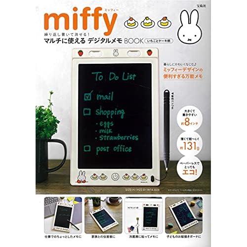 miffy 繰り返し書いて消せる!マルチに使えるデジタルメモ BOOK 画像