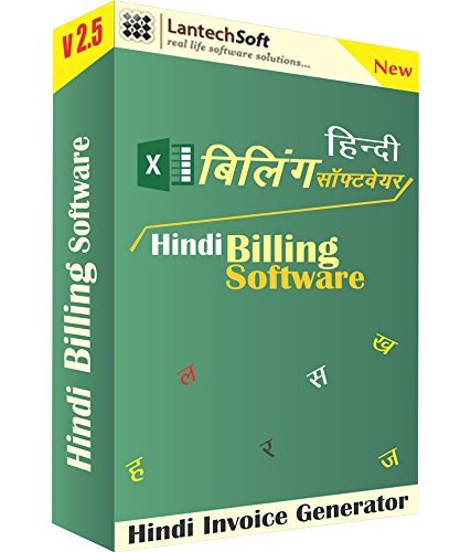 hindi excel billing software 1 pc 3 year amazon in software