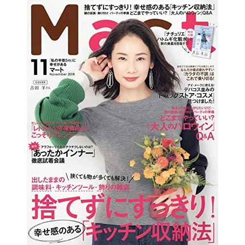 Mart 2018年11月号 画像