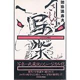 Saredo Sharaku (Japanese Edition)