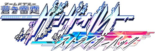 蒼き雷霆ガンヴォルト ストライカーパック [限定版]の商品画像