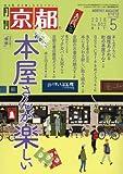 月刊京都2018年5月号[雑誌]