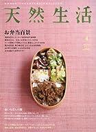 天然生活 2011年 04月号 [雑誌]