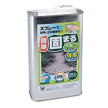 スプレーで砂利・土が固まる! 簡単 1kg 固まるくんスーパー 【送料無料】