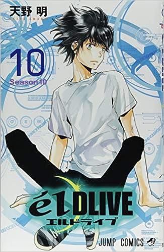エルドライブ【elDLIVE】 10 (ジ...