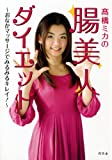 高橋ミカの腸美人ダイエット―おなかマッサージでみるみるキレイ!