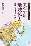 アジアの地域協力――危機をどう乗り切るか (東アジア共同体シリーズ2)